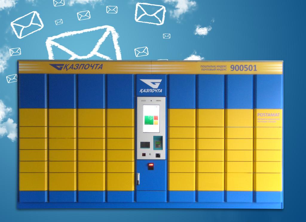 Постамат - это он, современный почтальон