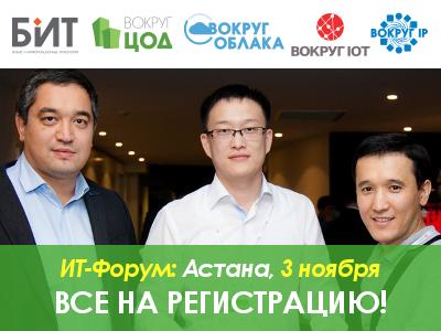 Astana-2016