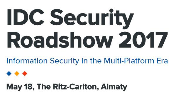 IDC Security 2017 пройдет в Алматы