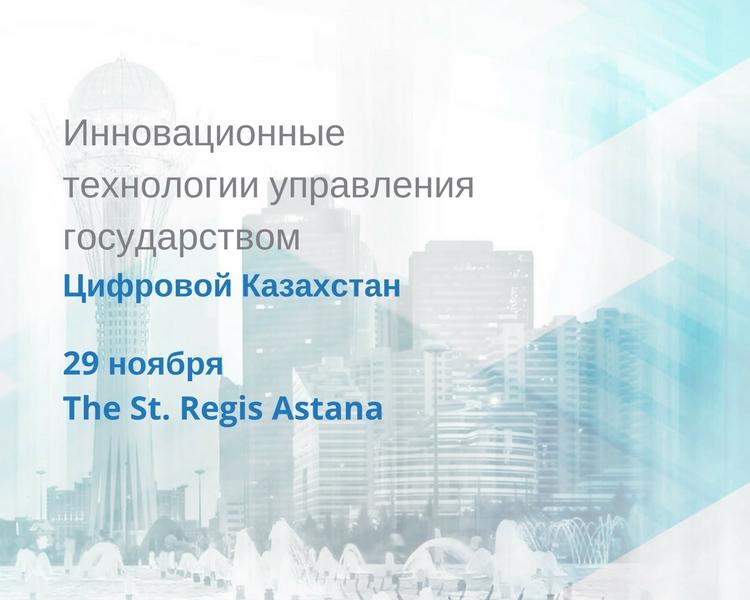 «Инновационные технологии управления государством: Цифровой Казахстан»