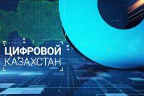 cifrovoy-kazahstan-696x464
