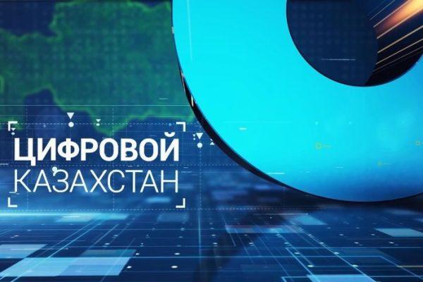 Цифровое будущее Евразии