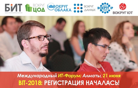 IT-форум BIT-2018 пройдет в Алматы