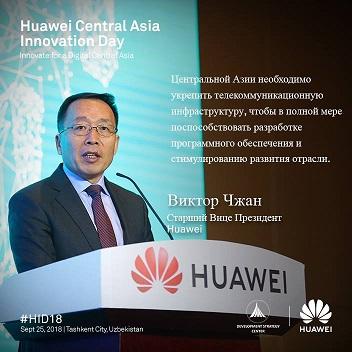 Huawei показала стандарт цифровой экосистемы