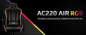 AC220 AIR RGB-0