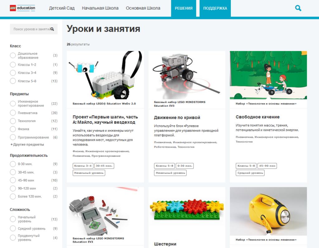 Lego Education представляет удобный сервис для просмотра и изучения учебных материалов