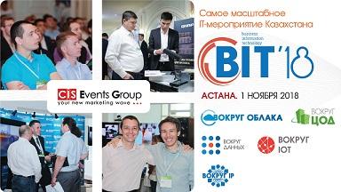 1 ноября в Астане пройдет Форум «Вокруг Облака. Вокруг ЦОД. Вокруг IP. Вокруг Данных. Вокруг IoT»