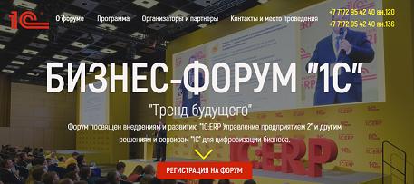 В Астане состоится Бизнес-Форум «1С»