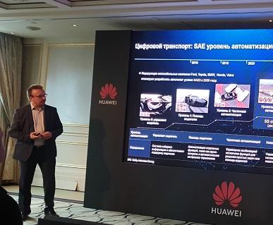 Владимир ЛЯШЕВ, эксперт Московского исследовательского центра Huawei Technologies