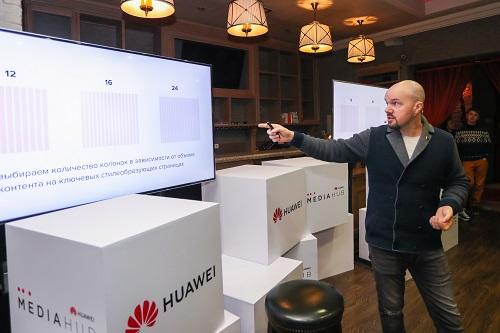 О UI/UX дизайне в цифровых СМИ рассказали на Huawei Media Hub