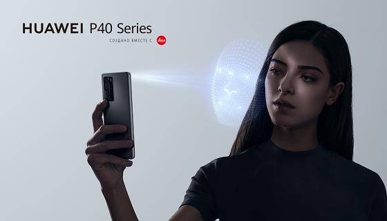 HUAWEI открывает предзаказ в РК на смартфоны HUAWEI P40 и P40 Pro
