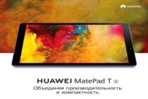 HUAWEI MatePad 10,4 и MatePad T8 – компания расширила линейку планшетов в РК