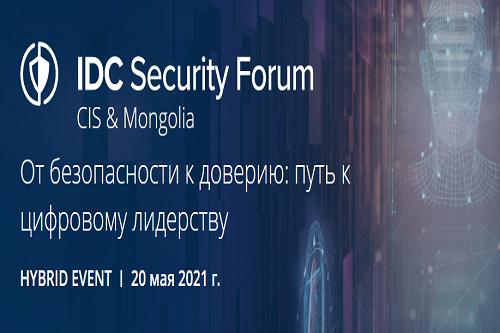 IDC Security Forum - региональный гибридный форум