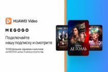 Huawei Video станет доступен в Казахстане