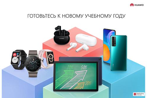 Школьные скидки запустила компания Huawei в Казахстане