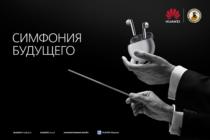 Московская государственная консерватория им. П.И. Чайковского и Huawei объявили о стратегическом партнерстве