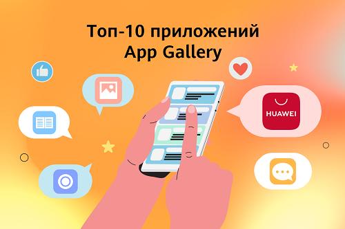 Ashyq и eGov mobile вошли в топ-10 по скачиваниям в Huawei AppGallery