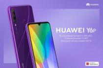 HUAWEI Y6p вернулся на прилавки казахстанских магазинов